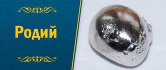 металл родий