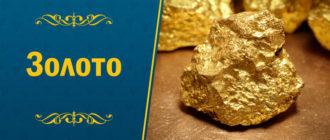 золото-металл