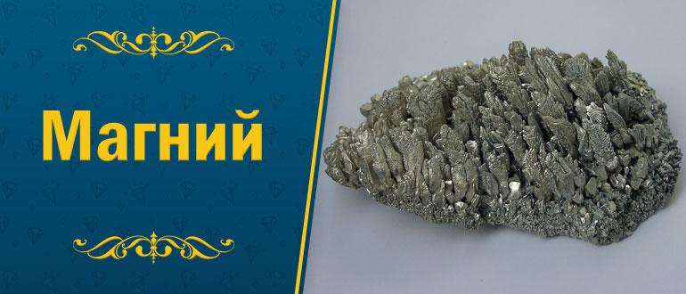Магний металл