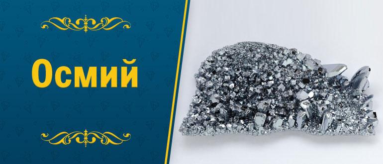 металл Осмий