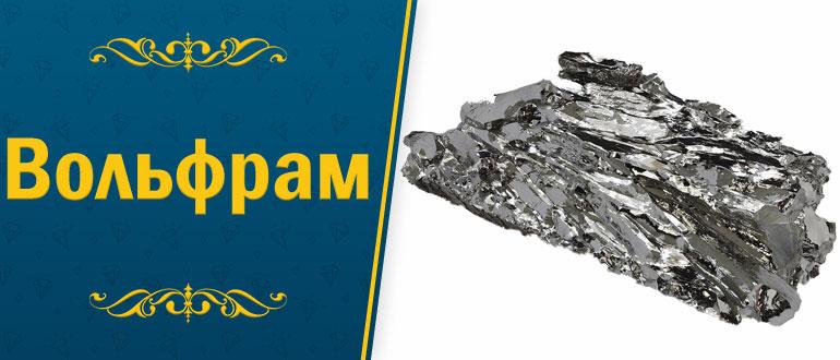 Вольфрам металл