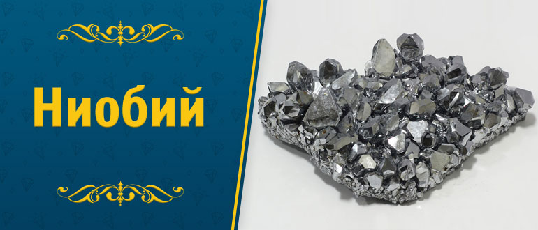 Ниобий металл