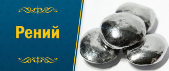 Рений металл