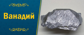 ванадий металл
