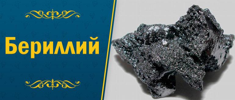 Бериллий металл