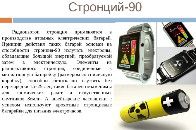 Применение Стронция-90