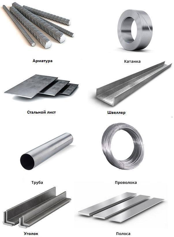 Металлопрокат из стали