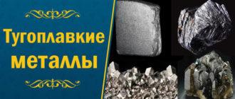 Тугоплавкие металлы