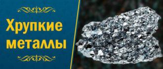 Хрупкие металлы