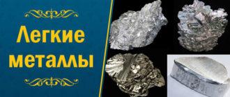 Легкие металлы