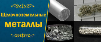 Щелочноземельные металлы