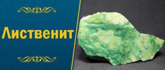Лиственит камень