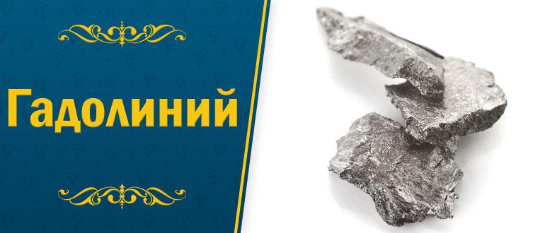 Гадолиний металл